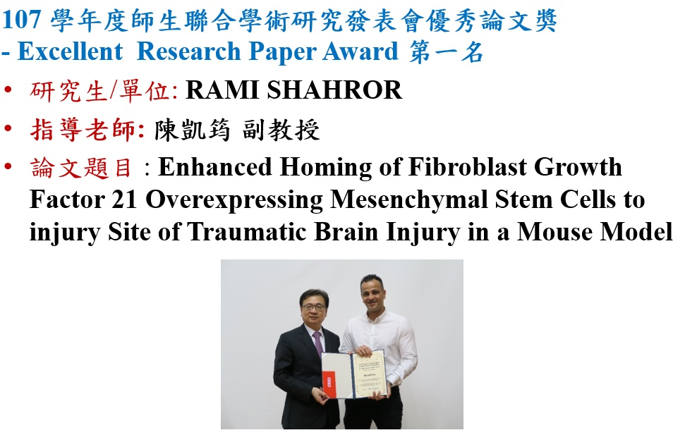 Congratulations! Rami Shahror received Excellent Research Pa